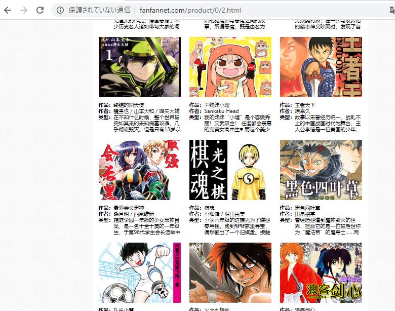 【資料】日本の漫画出版社はなぜ、中国へ尻尾を振るのか?