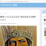 「諸葛亮は軍事に携わってなかった」(笑)…日本語で世界にバカをさらすのはやめてください