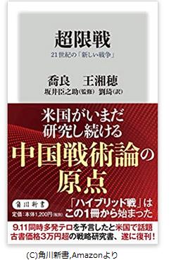 超限戦は『孫子』の劣化版、生兵法【古典で読み解く現代中国】