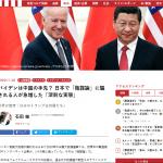 「バイデンは中国の手先?」民主主義崩壊を目論む者たちと、善悪反転の手法