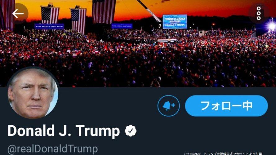 """""""米議会乱入で4人死亡""""の真相、Twitter言論弾圧の阿鼻叫喚… アメリカ乗っ取り過程を時系列でメモ"""