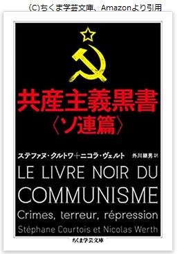 共産主義者は世界中で何をしてきたのか?【共産主義虐殺リスト】