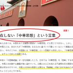Twitterで見かけた「中華思想ガ―」捏造史観をばらまく人々