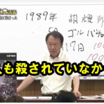 池上彰氏の嘘のつき方は、左翼(共産社会主義者)の典型例