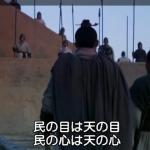 子曰く「民意は天意。仁義を貫く国が栄える」…これが儒教の真髄です