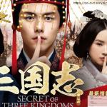 新しい『三国志』ドラマでは司馬懿が正義のヒーローに!