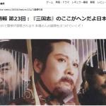 「三国志、中国での一番人気は曹操」!? 周来友氏の話は虚偽か誤解か