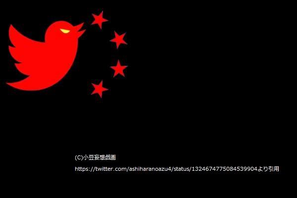 Twitter社、自社への批判を封じ込め【言論処刑再び】