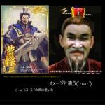 『新解釈三國志』他 曹操カッコイイ!正義の人!!…それ、プロパガンダです。