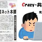 アニメ・マンガ規制を掲げた日本共産党…文化弾圧で足並み揃う